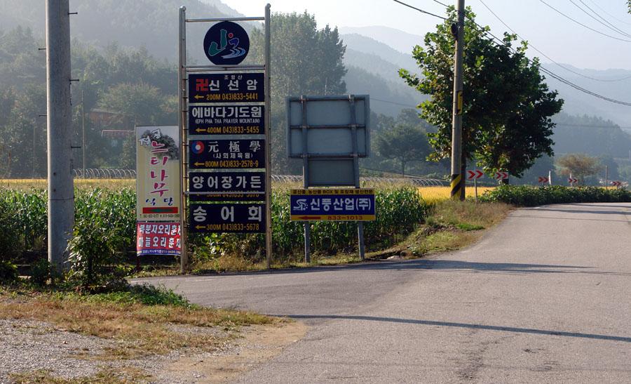 joryeongsan-2010-10-06-1010.jpg