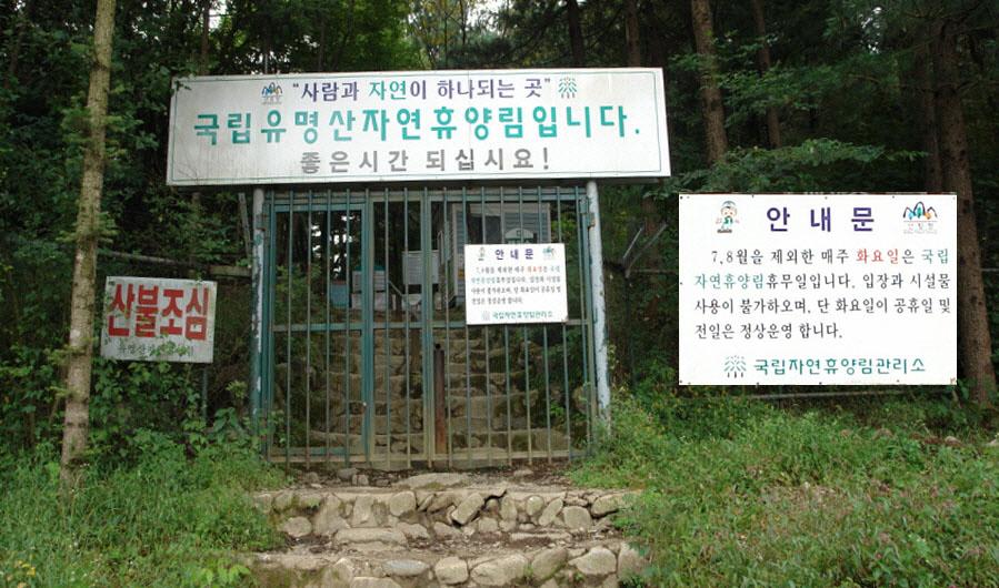 yumyeongsan-2010-09-29-1003.jpg