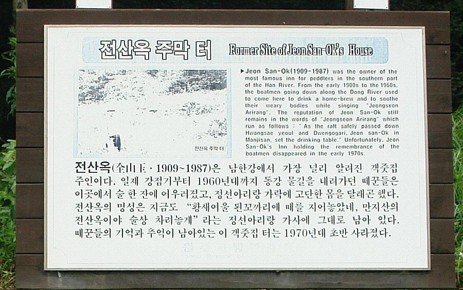 yeongwol-eorayeon-2011-07-12-56012.jpg