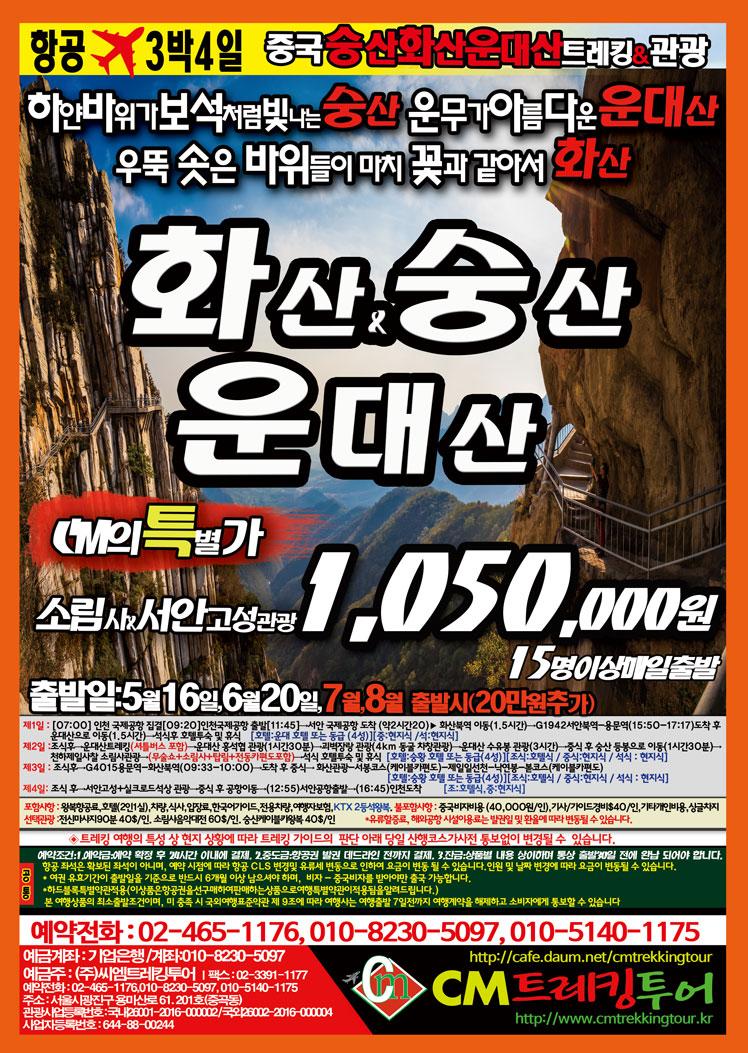 1903~06월-화산+운대산+숭산-990,000.jpg