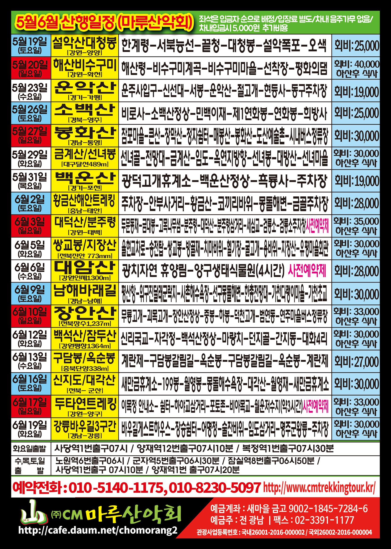5월6월마루산악회.jpg