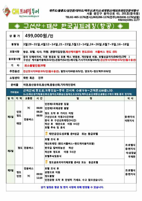 1903~06월-구선산+태산(항공)-499,000원.jpg