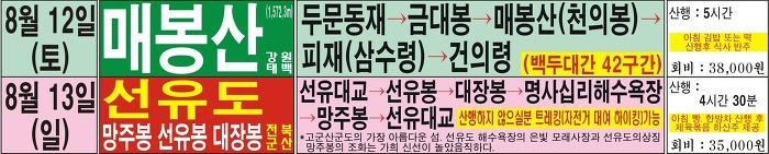 매봉산_선유도.jpg