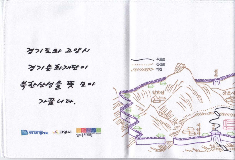 북한산성-16문-기념타올-01.jpg
