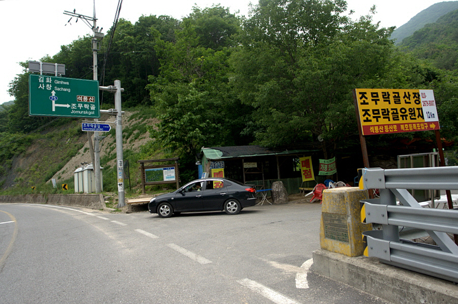 seongryongsan-2011-06-10-1024.jpg