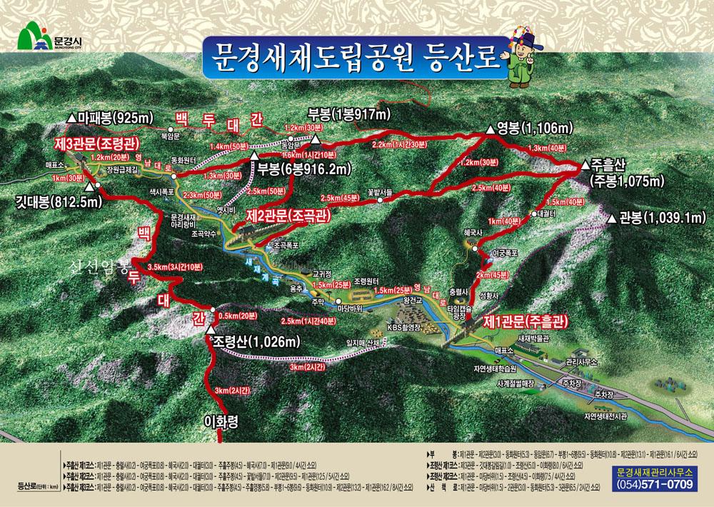 mungyeongseje-map-1.jpg