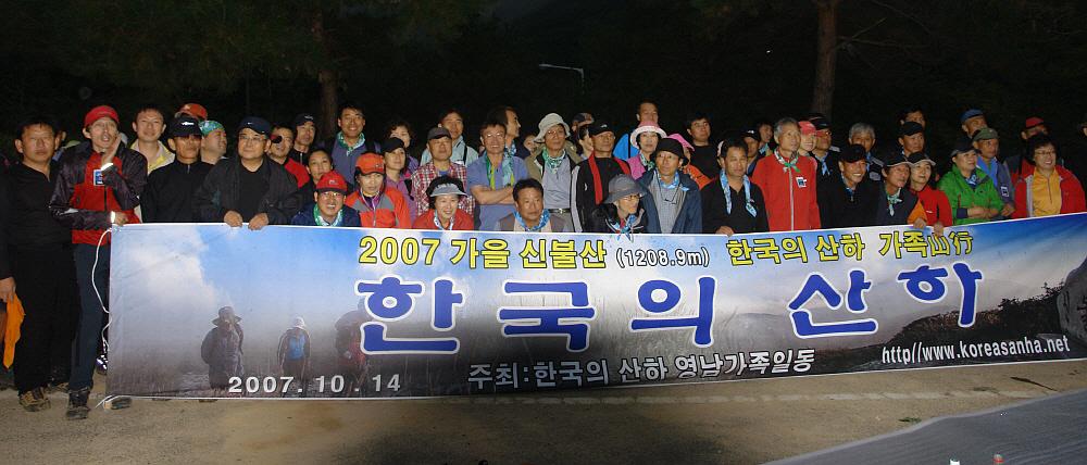 koreasanha-2007-10-14-209.jpg